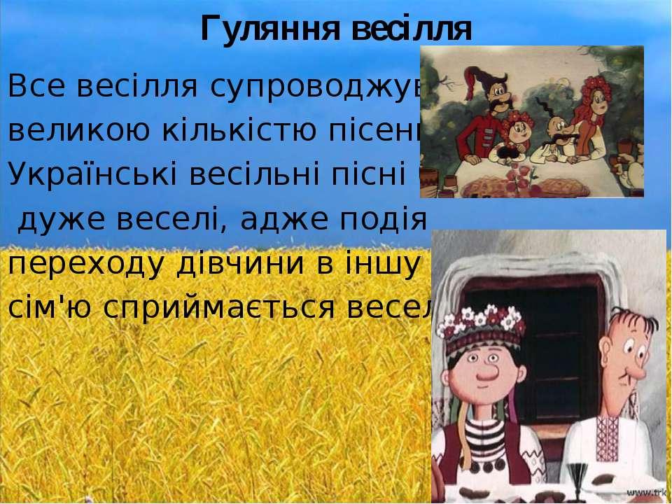 Гуляння весілля Все весілля супроводжувалося великою кількістю пісень. Україн...