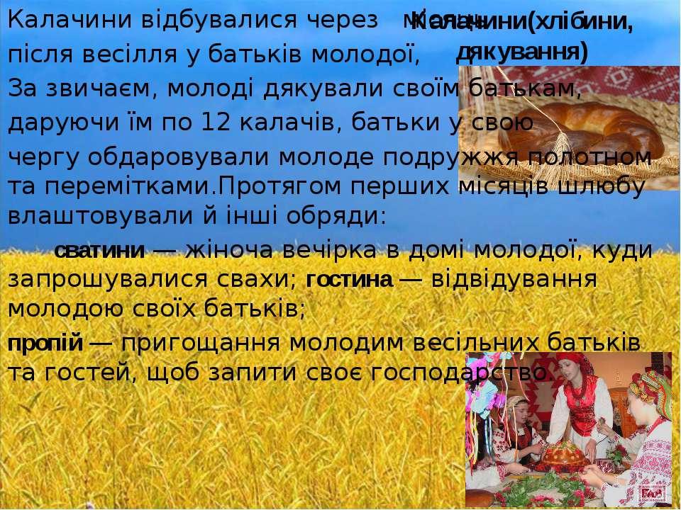 Калачини(хлібини, дякування) Калачини відбувалися через місяць після весілля ...