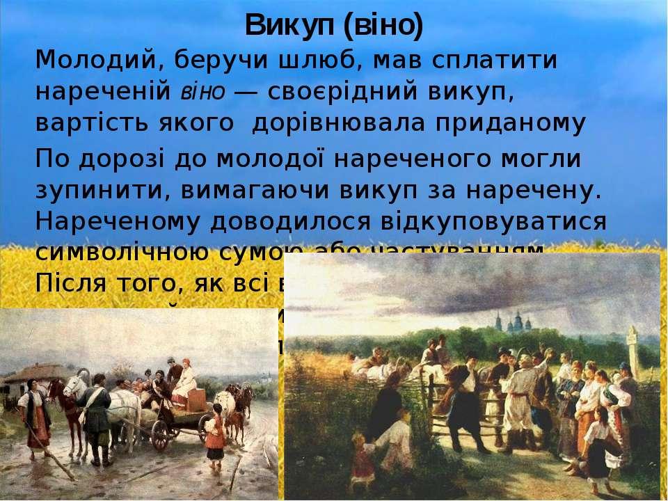 Викуп (віно) Молодий, беручи шлюб, мав сплатити нареченійвіно— своєрідний в...