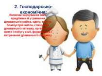 2. Господарсько-економічна: Включає харчування сім'ї, придбання й утримання д...