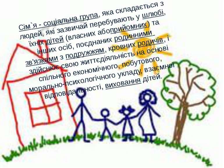 Сім`я - соціальна група, яка складається з людей, які зазвичай перебувають у...