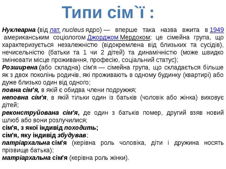 Типи сім`ї : Нуклеарна(відлат.nucleusядро)— вперше така назва вжита в19...