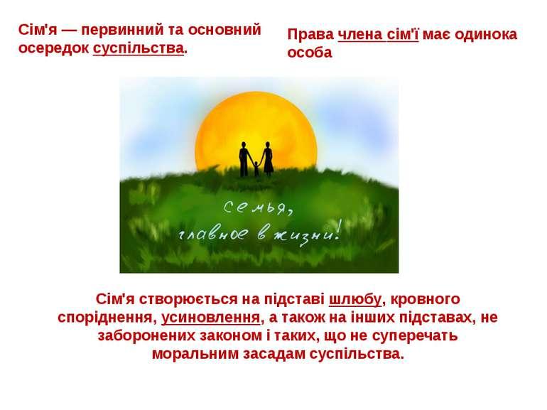 Сім'я— первинний та основний осередоксуспільства. Правачлена сім'їмає оди...