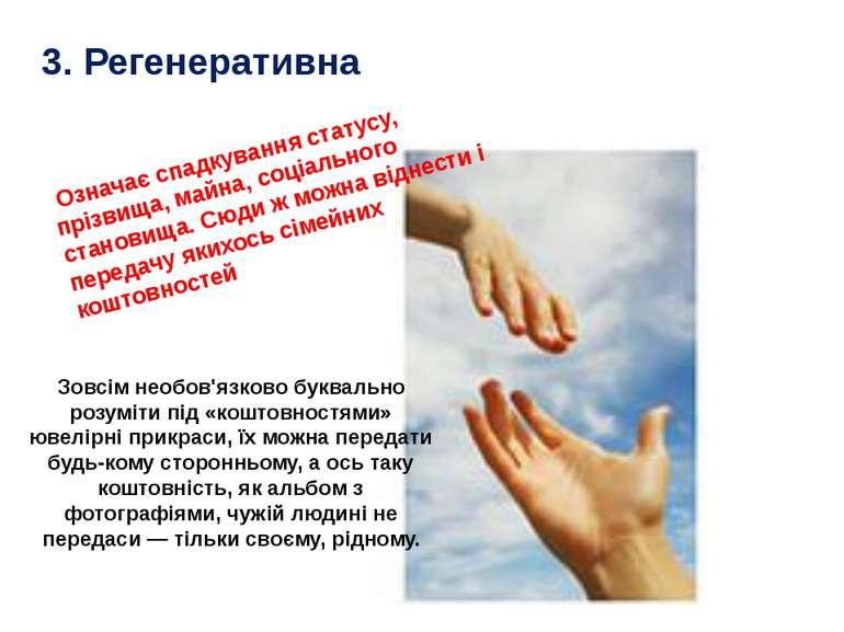3. Регенеративна Означає спадкування статусу, прізвища, майна, соціального с...