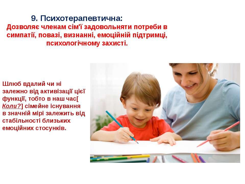 9. Психотерапевтична: Дозволяє членам сім'ї задовольняти потреби в симпатії, ...