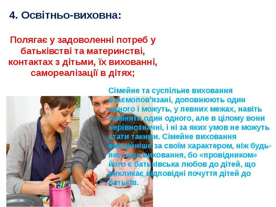 4. Освітньо-виховна: Полягає у задоволенні потреб у батьківстві та материнств...
