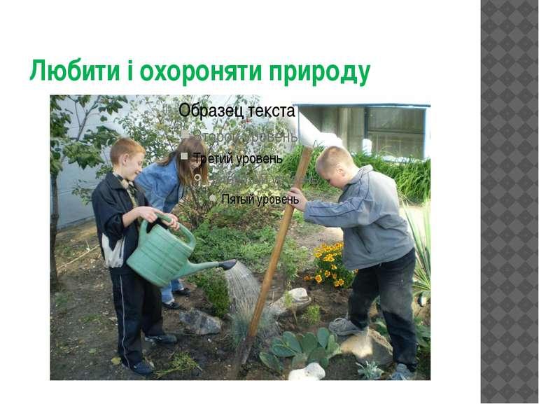 Любити і охороняти природу