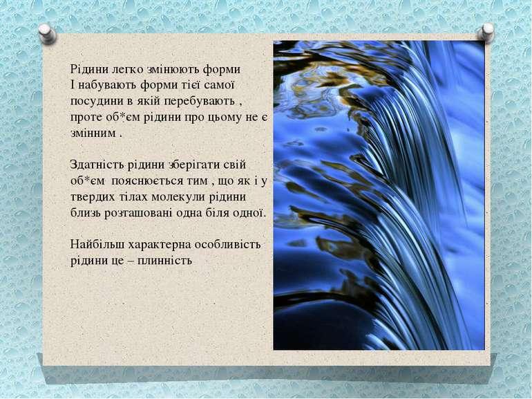 Рідини легко змінюють форми І набувають форми тієї самої посудини в якій пере...
