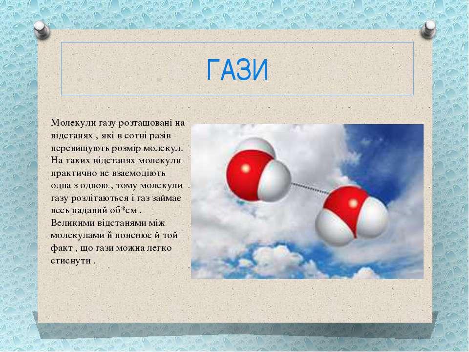 ГАЗИ Молекули газу розташовані на відстанях , які в сотні разів перевищують р...