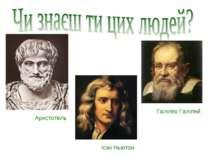 Аристотель Ісак Ньютон Галілео Галілей