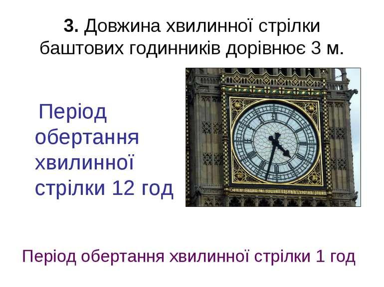3. Довжина хвилинної стрілки баштових годинників дорівнює 3 м. Період обертан...