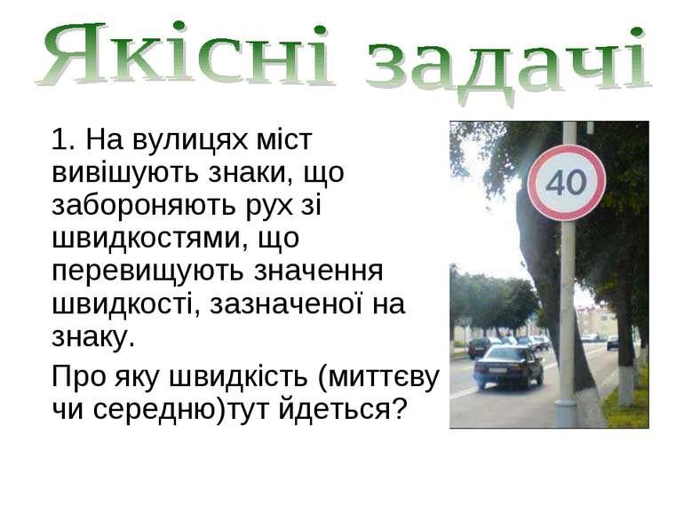 1. На вулицях міст вивішують знаки, що забороняють рух зі швидкостями, що пер...