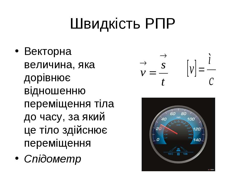 Швидкість РПР Векторна величина, яка дорівнює відношенню переміщення тіла до ...
