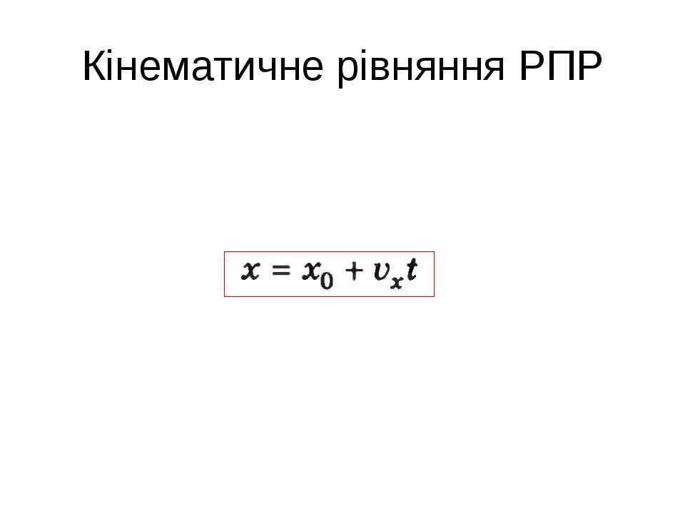 Кінематичне рівняння РПР
