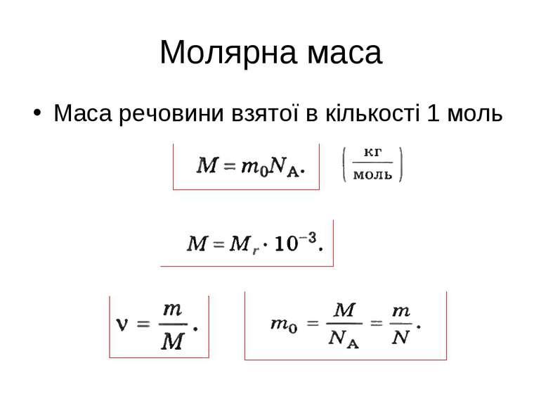 Молярна маса Маса речовини взятої в кількості 1 моль