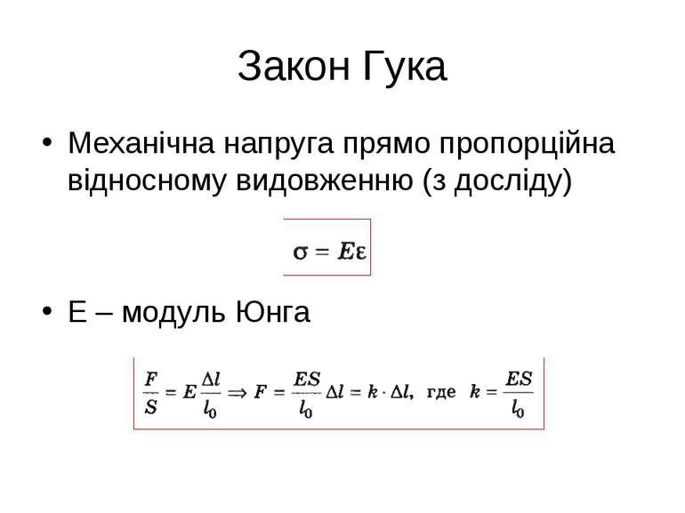 Закон Гука Механічна напруга прямо пропорційна відносному видовженню (з дослі...