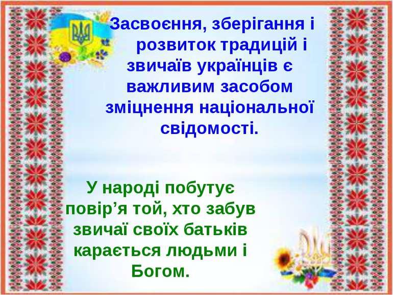 Засвоєння, зберігання і розвиток традицій і звичаїв українців є важливим засо...
