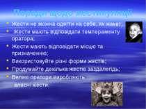 Поради щодо жестикуляції Жести не можна одягти на себе, як жакет; Жести мають...