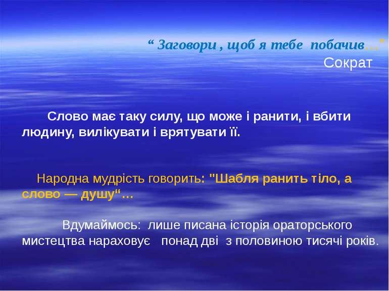 """"""" Заговори , щоб я тебе побачив…"""" Сократ Слово має таку силу, що може і ранит..."""