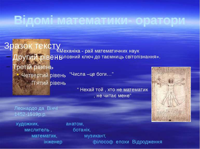 Відомі математики- оратори Леонардо да Вінчі 1452-1519р.р. «Механіка - рай ма...