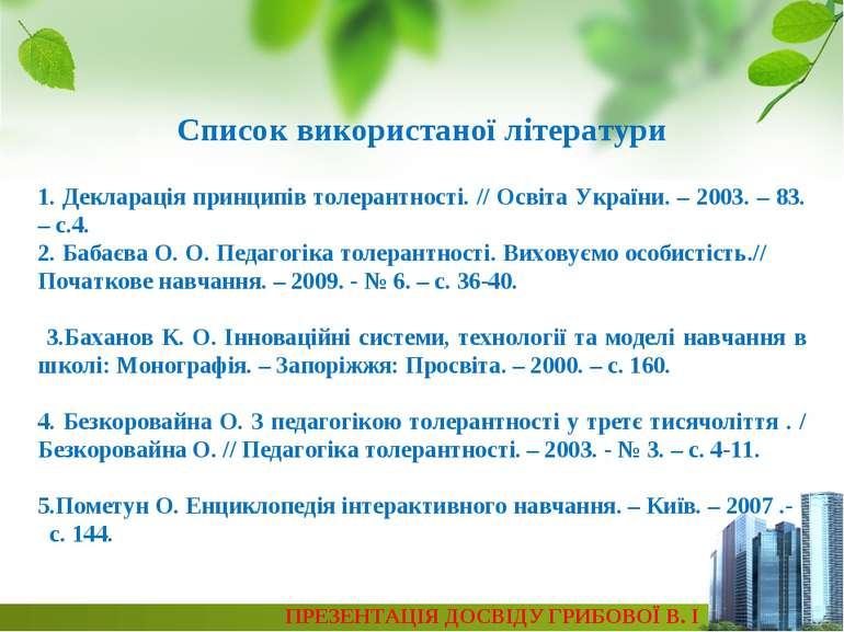 Список використаної літератури 1. Декларація принципів толерантності. // Осві...