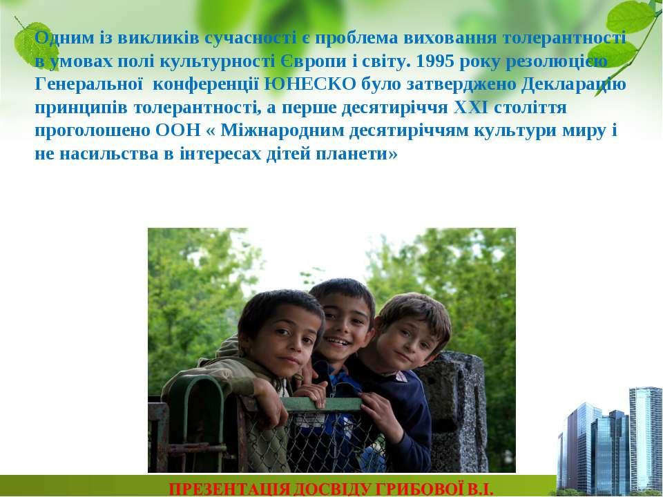 Одним із викликів сучасності є проблема виховання толерантності в умовах полі...