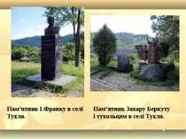 Пам'ятник І.Франку в селі Тухля. Пам'ятник Захару Беркуту і тухольцям в селі ...
