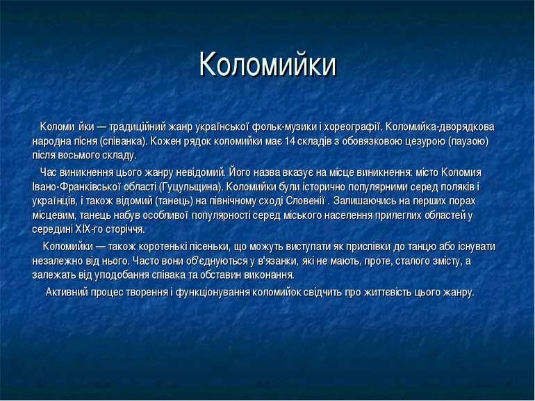 Коломийки Коломи йки — традиційний жанр української фольк-музики і хореографі...