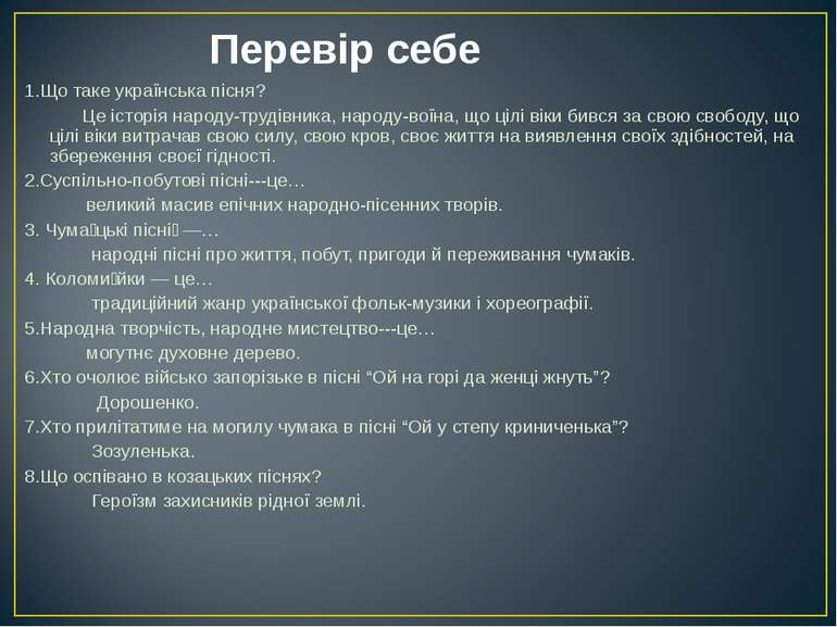 Перевір себе 1.Що таке українська пісня? Це історія народу-трудівника, народу...
