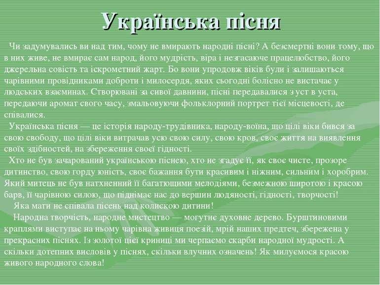 Українська пісня Чи задумувались ви над тим, чому не вмирають народні пісні? ...