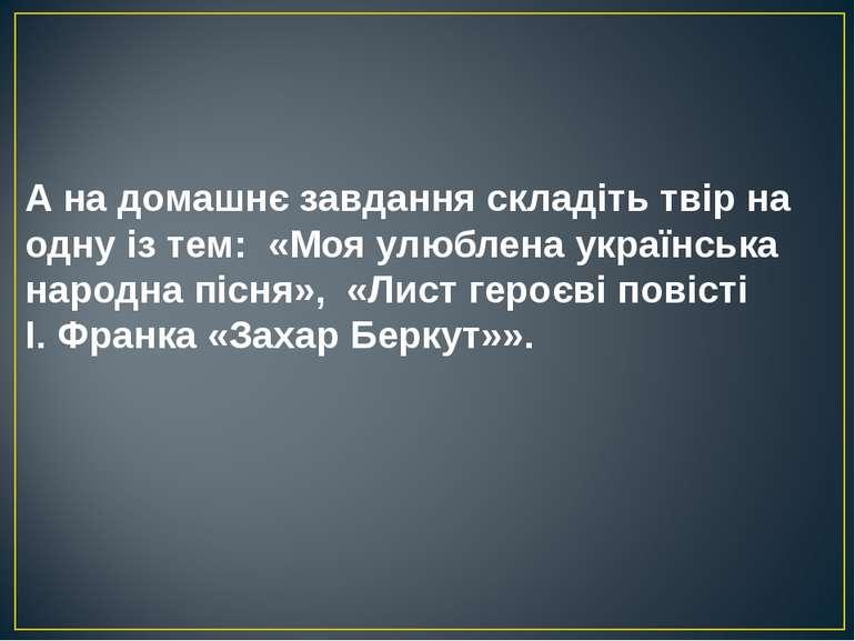 А на домашнє завдання складіть твір на одну із тем: «Моя улюблена українська ...