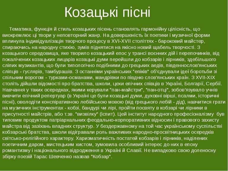 Козацькі пісні Тематика, функція й стиль козацьких пісень становлять гармоній...