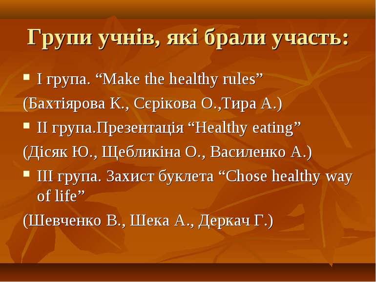 "Групи учнів, які брали участь: I група. ""Make the healthy rules"" (Бахтіярова ..."