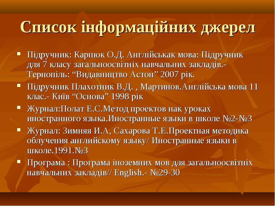Список інформаційних джерел Підручник: Карпюк О.Д. Англійськак мова: Підручни...