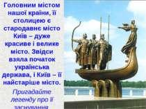 Головним містом нашої країни, її столицею є стародавнє місто Київ – дуже крас...