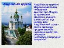 Андріївська церква Андріївську церкву і Маріїнський палац побудував архітекто...