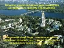 Більшою своєю частиною Київ розкинувся на горбистому правому березі Дніпра. Р...