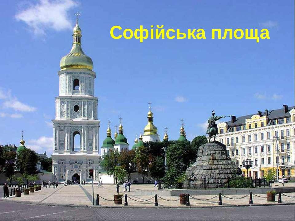 Софійська площа