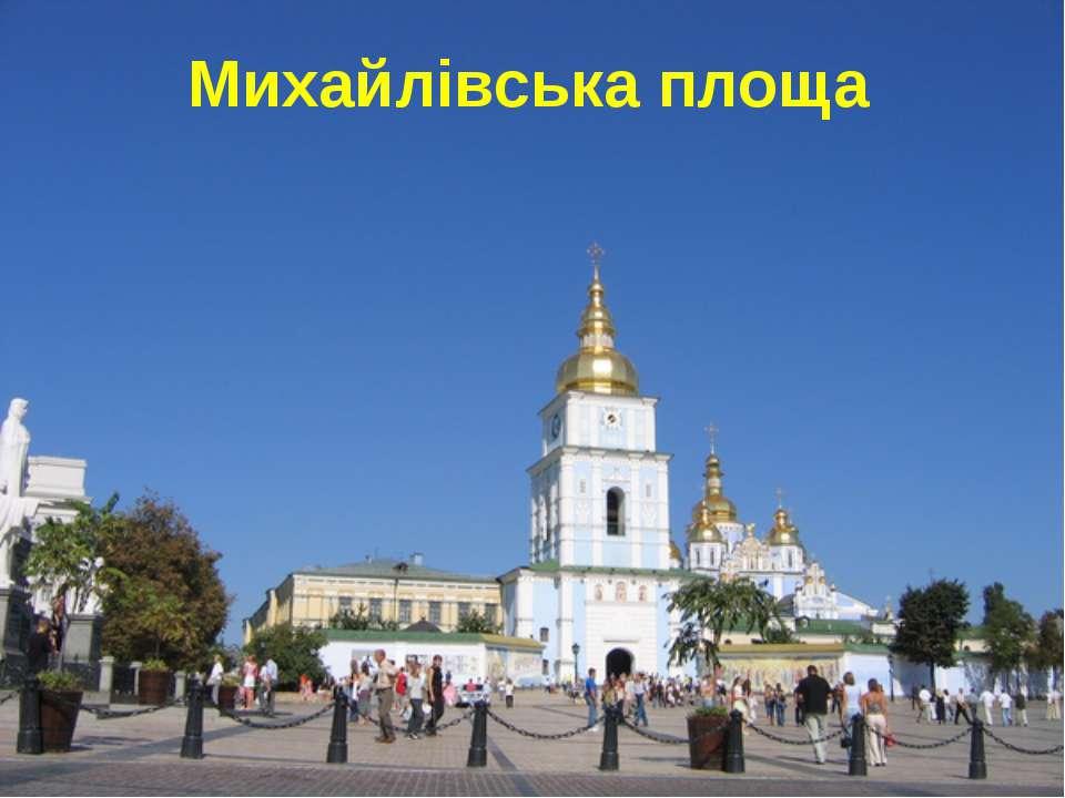 Михайлівська площа Михайлівська площа