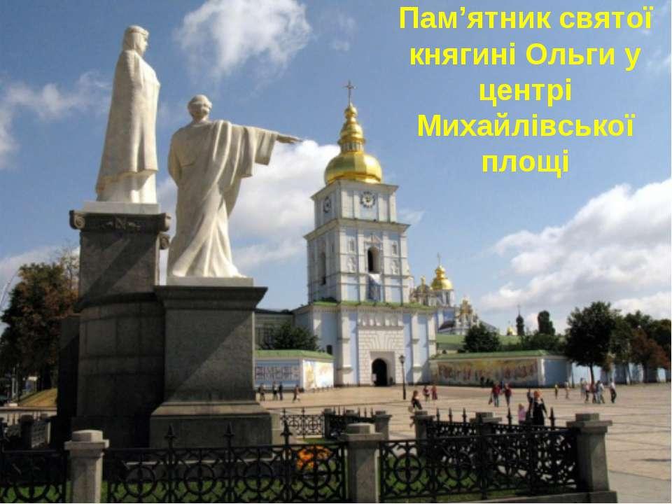 Пам'ятник святої княгині Ольги у центрі Михайлівської площі