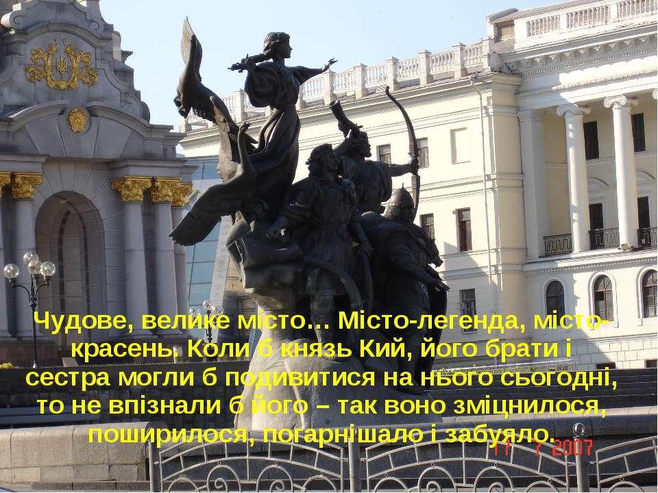 Чудове, велике місто… Місто-легенда, місто-красень. Коли б князь Кий, його бр...