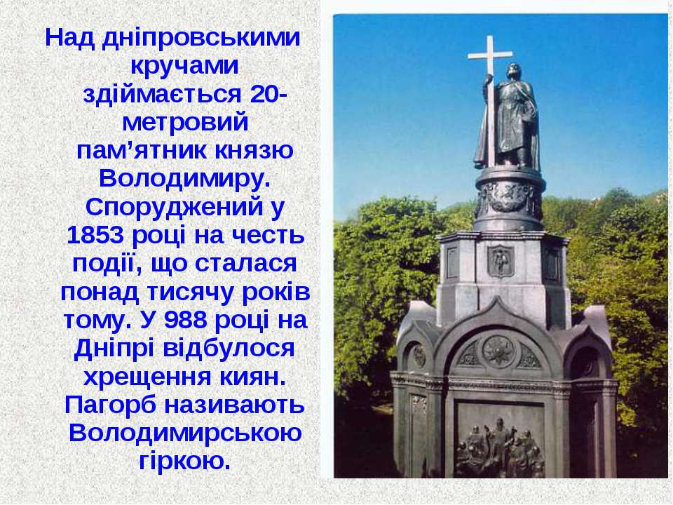 Над дніпровськими кручами здіймається 20-метровий пам'ятник князю Володимиру....