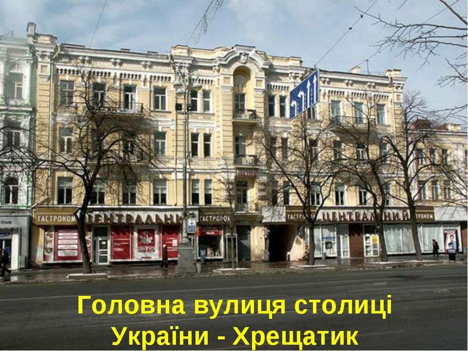 Головна вулиця столиці України - Хрещатик