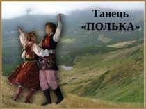 Танець «ПОЛЬКА»