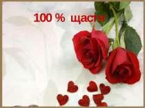 100 % щастя