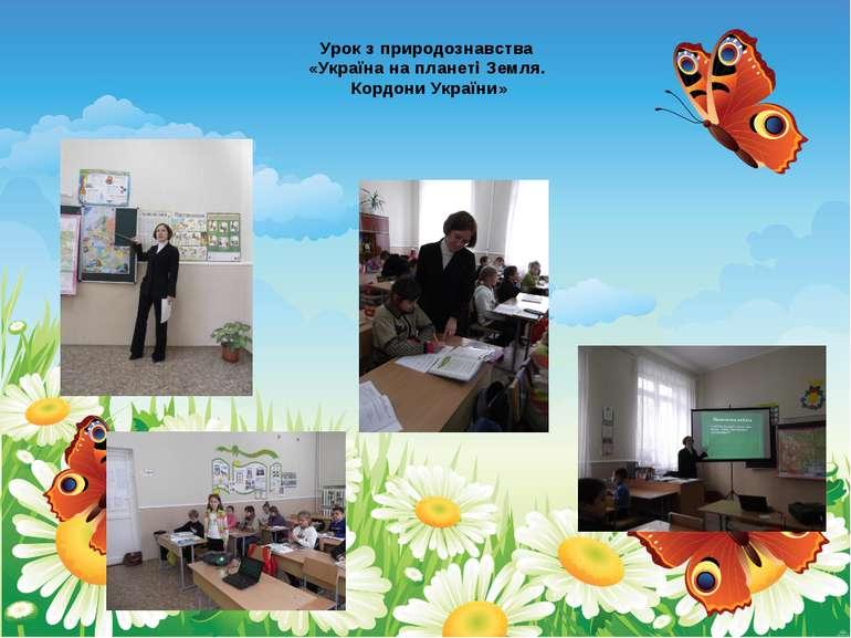 Урок з природознавства «Україна на планеті Земля. Кордони України»