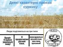 1. Вживання русизмів замість українських відповідників Даже (навіть), да (так...