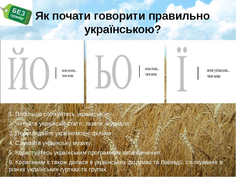 Як почати говорити правильно українською? 1. Побільше спілкуйтесь українською...