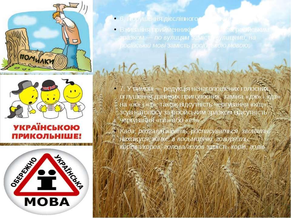 6. Порушення дієслівного керування Вживання прийменників і відмінків за росій...