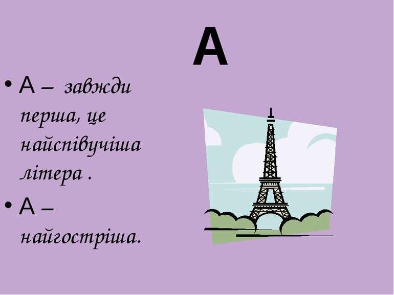 А – завжди перша, це найспівучіша літера . А – найгостріша. А